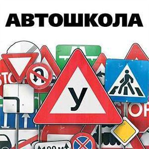 Автошколы Старой Полтавки