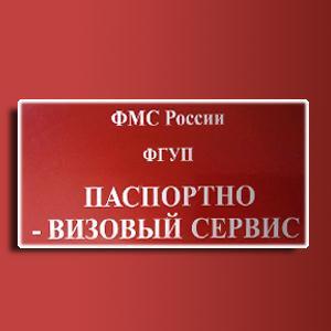 Паспортно-визовые службы Старой Полтавки
