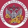 Налоговые инспекции, службы в Старой Полтавке