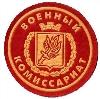 Военкоматы, комиссариаты в Старой Полтавке